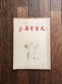 丰子恺《又生画集》(开明书店民国三十六年再版)
