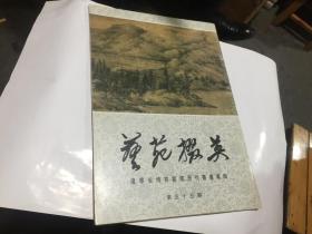 艺苑掇英 55(第五十五期)辽宁省博物馆藏历代书画专辑