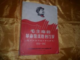 《毛主席的革命路线胜利万岁-党内两条路线斗争大事记 1921-1967》毛林像3张.林题1幅