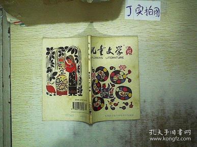儿童文学 1994 4
