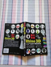 犀牛传奇:Rhino 3D工业产品设计典型实例