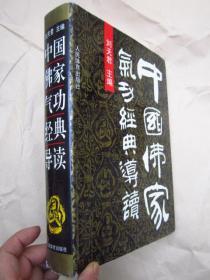 《中国佛家气功经典导读 》精装厚本  完整品佳