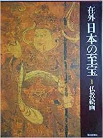 在外日本的至宝  第一卷  佛教绘画  带盒套  约8开大开本  包邮