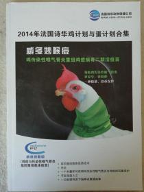 2014年法国诗华鸡计划与蛋计划合集