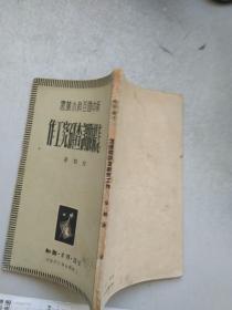 怎样做调查研究工作(1938年初版)