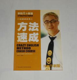 李阳疯狂英语口语速成系列方法速成(无磁带) 2001年