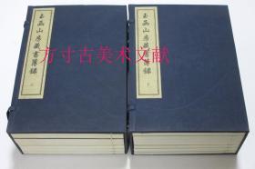 玉函山房藏书簿录 线装原上下函13册全  2001年北京图书馆出版社1印300套