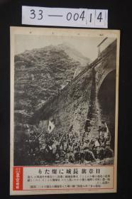 1594 东京日日 写真特报《占领八达岭居庸关》大开写真纸 战时特写 尺寸:46.7*30.8cm