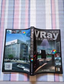 VRay渲染超级攻略