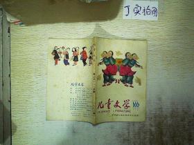 儿童文学 1993 10