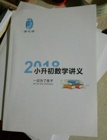 2018 小升初数学讲义,杭州师之谕文化艺术有限公司出品