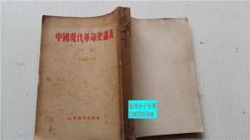 中国现代革命史讲义(初稿) 何干之 主编 高等教育出版社 大32  疑似缺封底