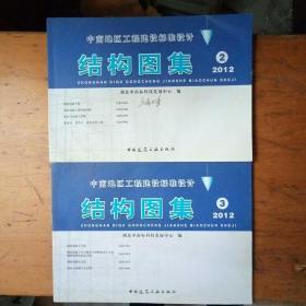 2012中南地区工程建设标准设计-结构图集 第(2)(3)共2册