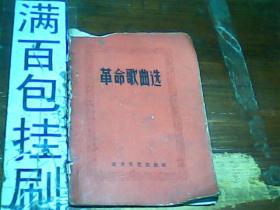 革命歌曲选 1963年 北方文艺出版社