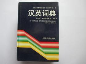 汉英词典  修订版缩印本