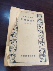 大唐西域记(民国)
