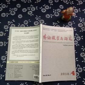 外语教学与研究 2018 4