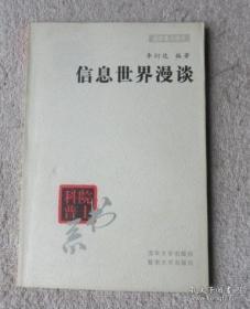 院士科普书系:(共十二册)