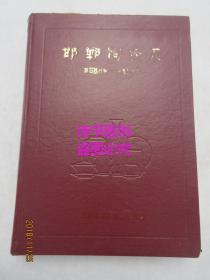 邯郸陶瓷志:新石器时代至1989年