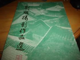 刘炽摄影作品选-- 内为12张活页全