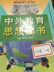 【正版图书】中外教育思想全书9787504716200