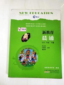 新教育晨诵(上册二小学年级)学法律小学生图片