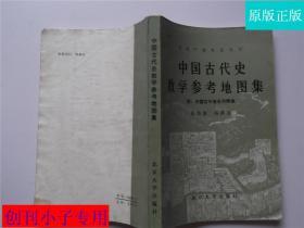 中国古代史教学参考地图集(附中国古今地名对照表)有地图63幅--历史类  有现货