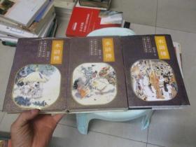 中国四大古典小说绘画本:水浒传《绘画本》《一、二、三》   精装本   实物图  10号柜