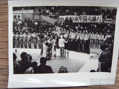 老照片:【※ 1981年11月,中国女排荣获第三届世界杯女子排球赛冠军 ※】
