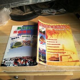 2001年集邮年刊
