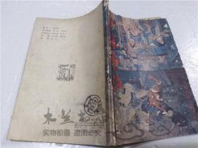 少林拳法 黑龙江体育报专辑 1983年1月 32开平装