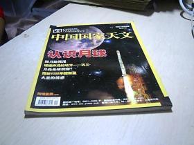 中国国家天文 2007 - 5  总第6期