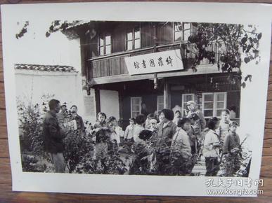 老照片:【※ 1982年,云南省腾冲县桥下乡,绮罗图书馆 ※】