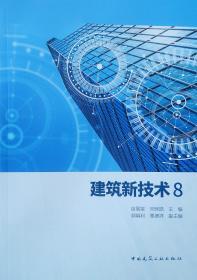 建筑新技术8