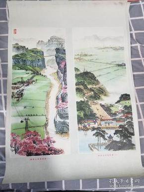辉县山河换新装 1 2 3 4    总计2张 老年画 宣传画 品相极好