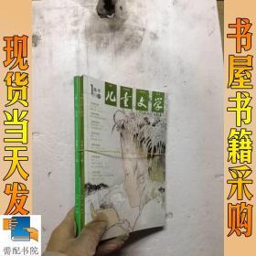 儿童文学    2014   1 3   2本合售