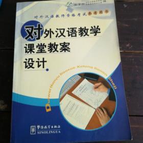 对外汉语教学教学课堂设计/对外汉语教师资格教案a教学课堂反思图片
