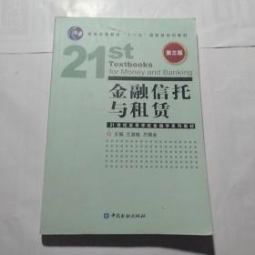 金融信托与租赁(第3版)