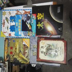 乐乐趣趣味科普立体书:太空, 海洋,恐龙./恐龙 恐龙/海洋百态(6册合售)