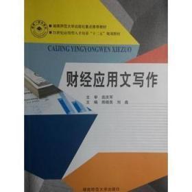财经应用文写作9787564817688岳庆军 熊晓亮 刘鑫/湖南师范大