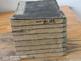 和刻本 《日本政记》 8册全