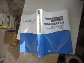 共轭曲面原理及其应用——陈志新论文集