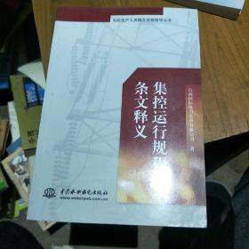 电站生产人员提升技能指导丛书:集控运行规程条文释义