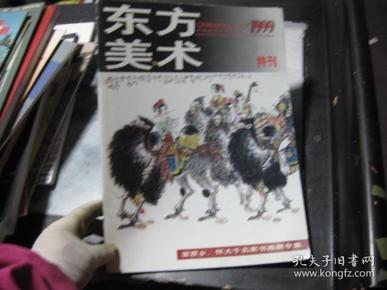 东方美术 1999年特刊1