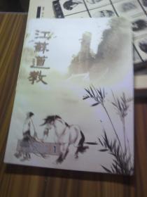 江苏道教 2012年 总17期