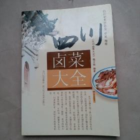 四川卤菜大全