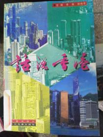 特价!话说香港9787806045145
