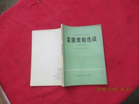 金匮要略选读(中医专业用)