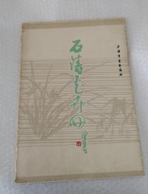 石涛花卉册(活页12张全)