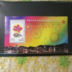 香港特别行政区发行特别行政区成立纪念小型张(俗称开门票)